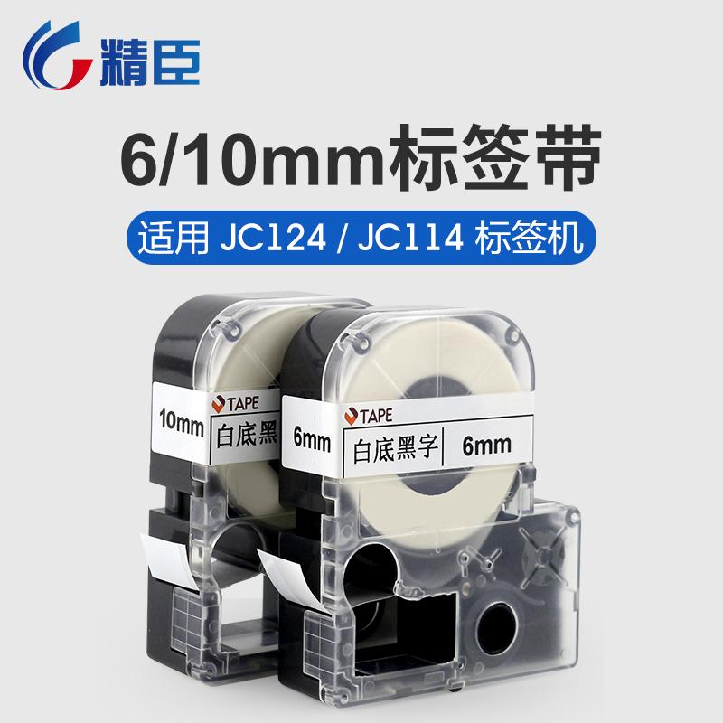精臣JC-114标签机色带6/10mm标签带防水网线标签贴纸线缆标签纸白底黑字价格标签彩色标签打印机色带
