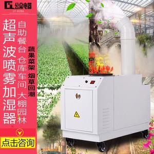 工业超声波加湿器喷雾消毒火锅空气加湿机大型车间风幕柜蔬菜保鲜