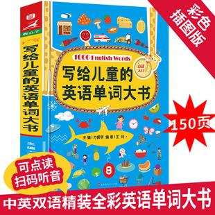 全彩可点读双语丨英文小学英语绘本