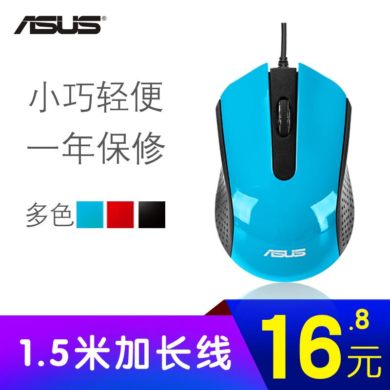 Asus/华硕usb有线光电家用机械办公静音游戏笔记本台式机电脑鼠标
