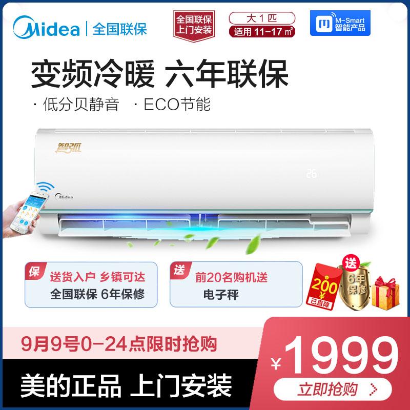 Midea/美的 KFR-26GW/WDCN8A3@大1p匹 变频空调冷暖家用智正品保证