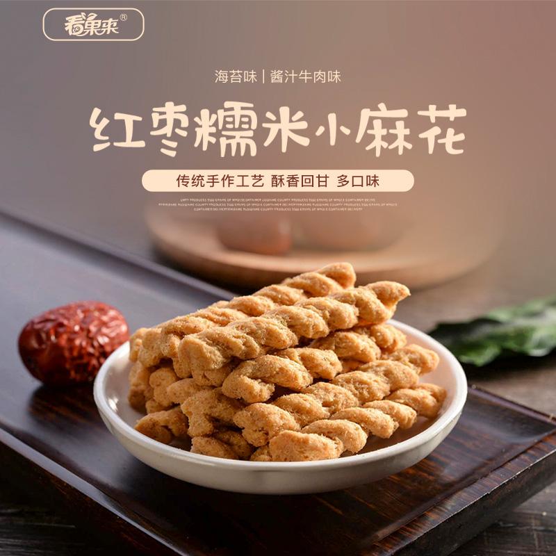 新疆特产网红小零食红枣糯米小麻花手工麻花非天津麻花252gX2