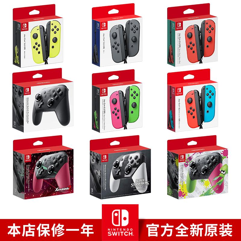 原装任天堂Nintendo switch手柄良值ns手柄pro Joy-Con左握把右