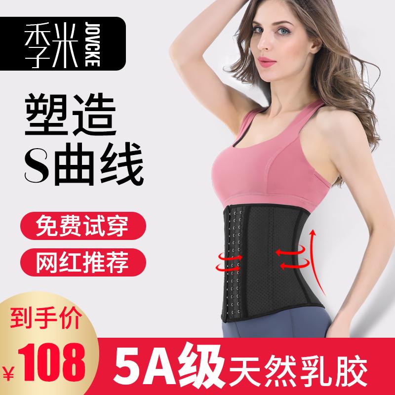 运动束腰带薄款瘦身塑腰护腰塑身衣满368.00元可用230元优惠券