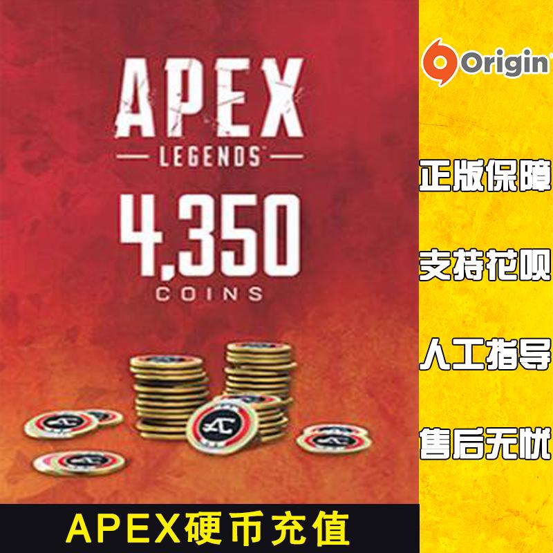 正版origin apex legends apex pc