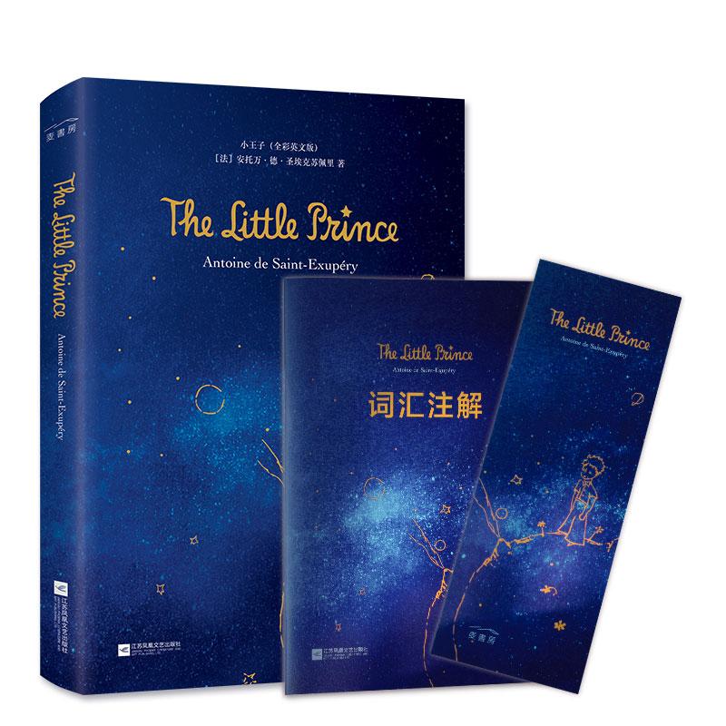 正版精装配音|小王子英文版原版The Little Prince彩色无删减全英文原版小说阅读物小王子书正版thelittleprince 英文版英语书籍