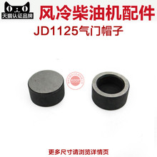 Valve cap CF1125 1130 for farm machinery fittings of Changfajiang single-cylinder diesel engine generator