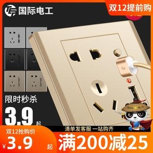 国际电工86型开关插座面板5孔五孔带USB手机充电墙壁电源暗装 家用
