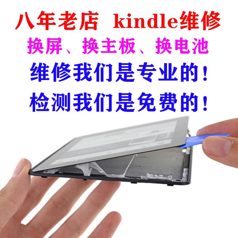亚马逊kindle 3 4 dxg paperwhite voyage专业换屏幕电池主板维修