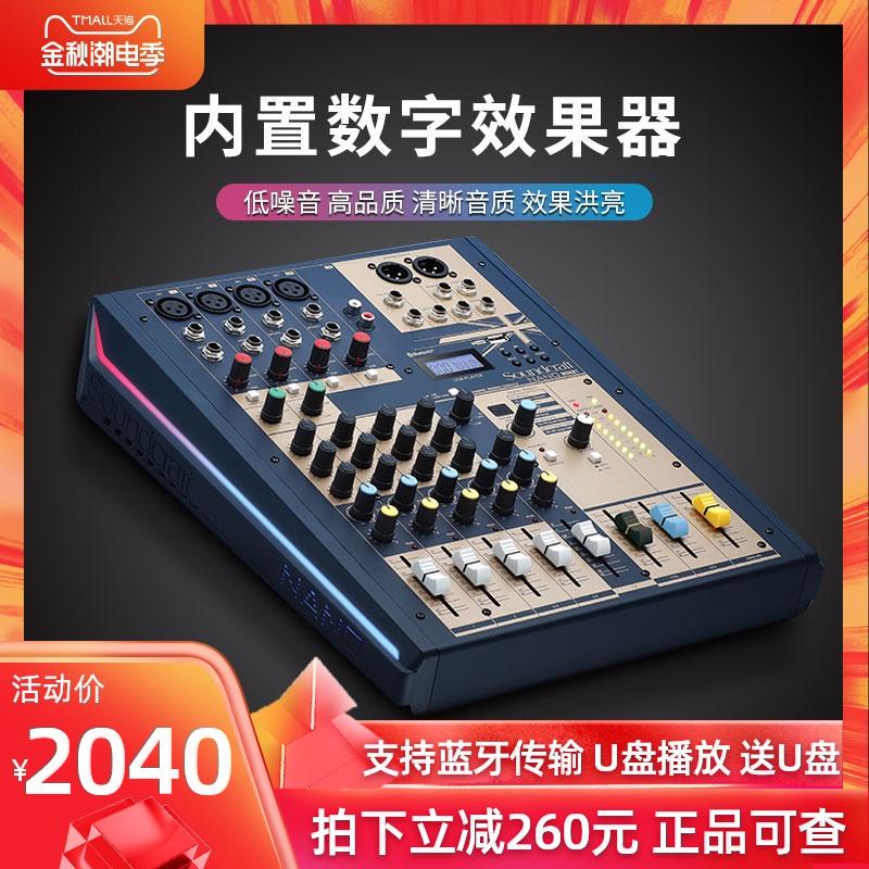 声艺专业直播套装家庭小型模拟数字调音台带效果器蓝牙U盘8路12路