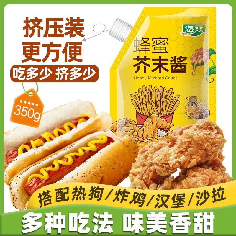 韩式蜂蜜芥末酱350g沙拉酱炸鸡蘸酱黄芥末披萨汉堡薯条蘸酱