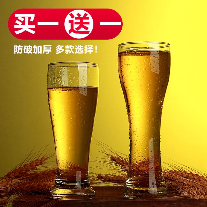 家用玻璃大号抖音啤酒杯加厚网红创意扎啤杯精酿小麦酒杯酒吧酒具 Изображение 1