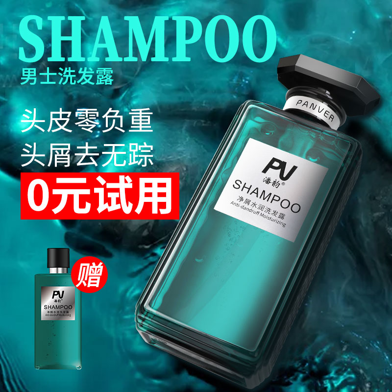 【买一赠二】无硅油去屑止痒洗发水男士专用