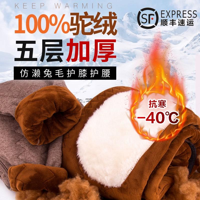 100%驼绒填充棉裤男特厚女冬季加厚保暖裤中老年人大码加绒羊毛裤