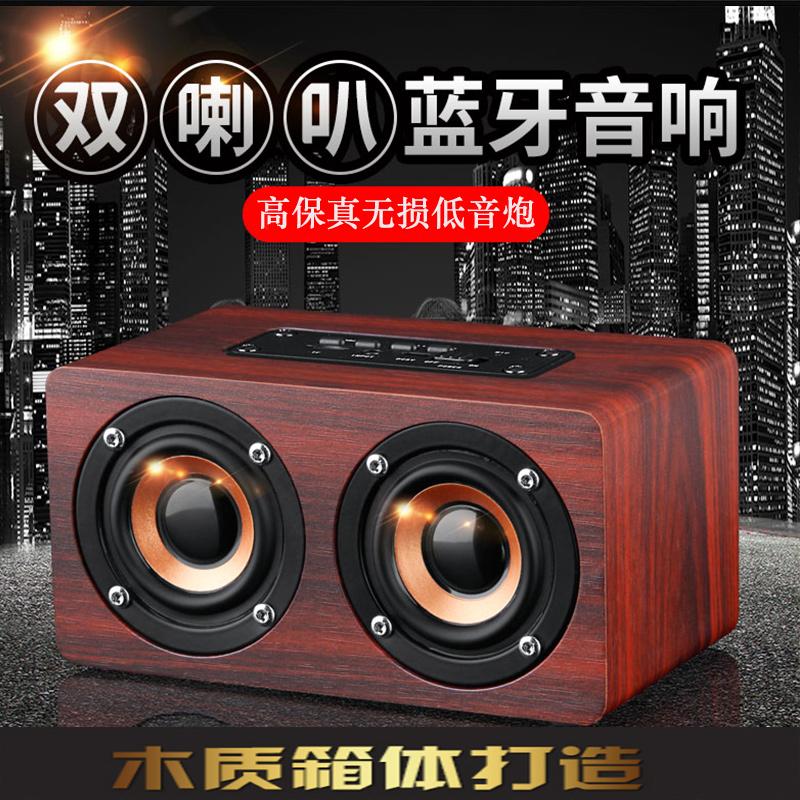 SKW 无线蓝牙音响户外木质音箱家用超重低音炮手机通用小音响钢炮微信收款提示便携双喇叭插卡电脑语音播报器