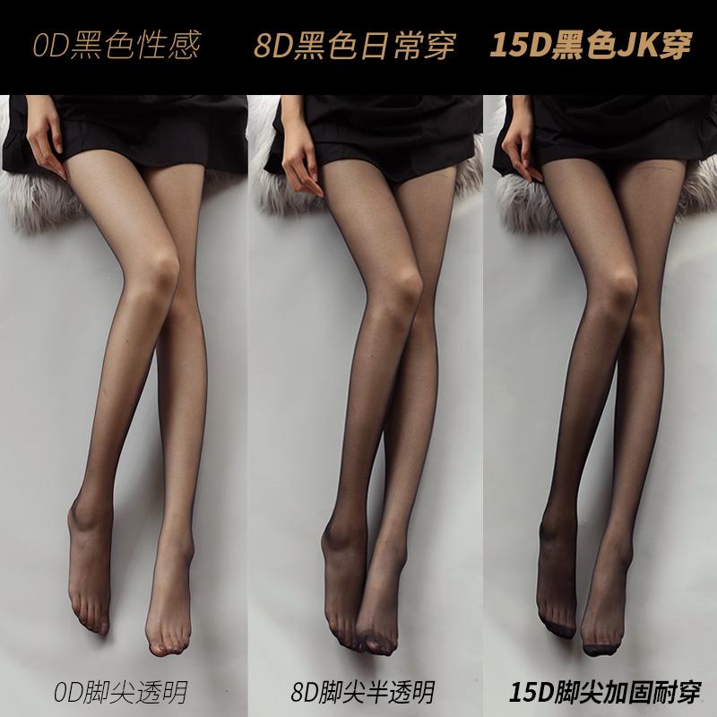 3双黑色丝袜女超薄款连裤性感防勾情潮趣ins长筒网红搭配jk袜黑丝