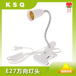 E27螺口灯泡支架LED万向夹子灯座台灯植物补光灯插头灯架开关线
