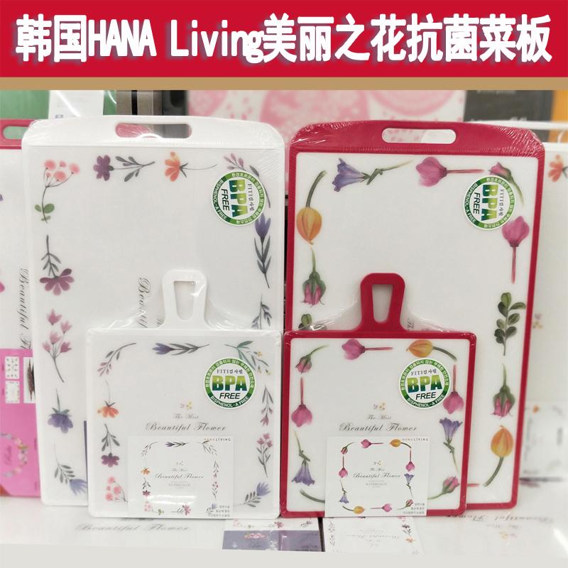 韩国HANA Living正品菜板 长方形塑料美丽之花砧板案板抗菌菜板(非品牌)