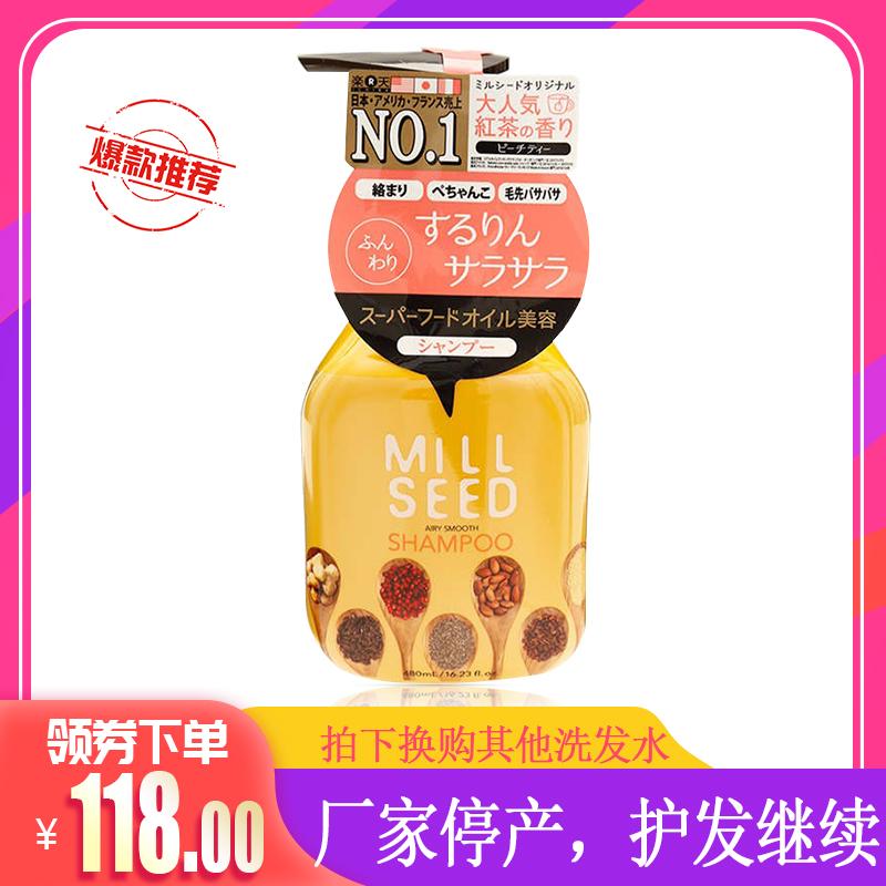 日本新品MILL SEED空气质感柔顺净发浓郁香气无硅洗发水 480ML