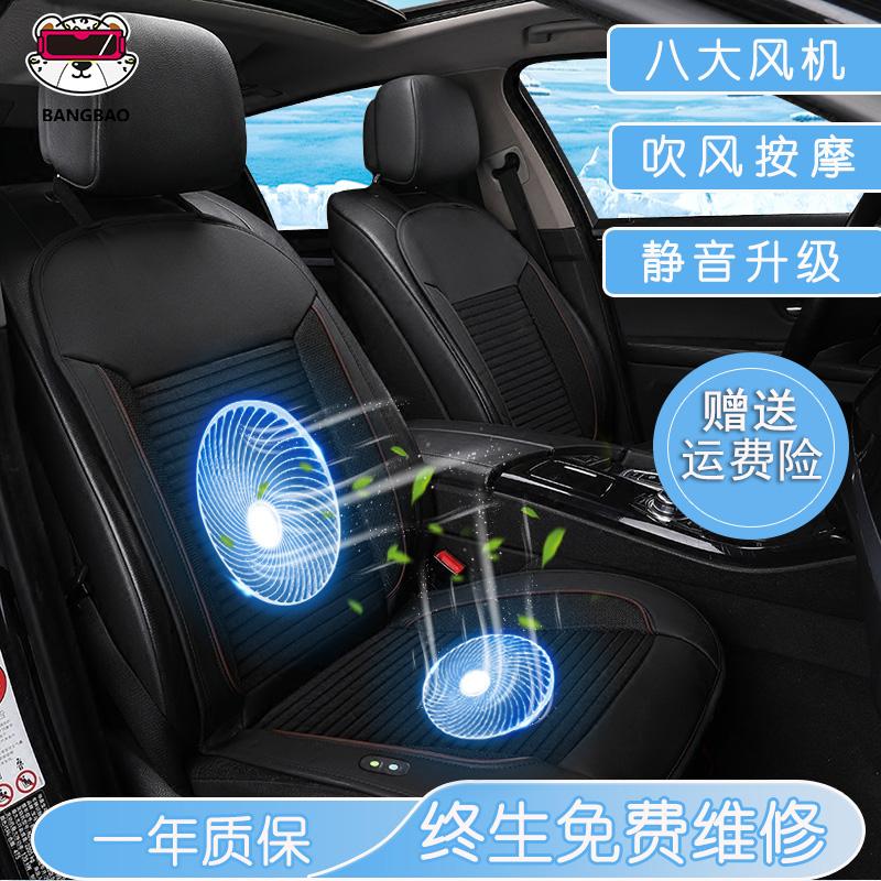 汽车吹风汽车用品座椅通风夏季凉垫