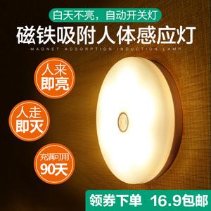 领3元券购买人体感应卧室声控床头衣柜睡眠家用过道起夜led充电走廊小夜灯泡