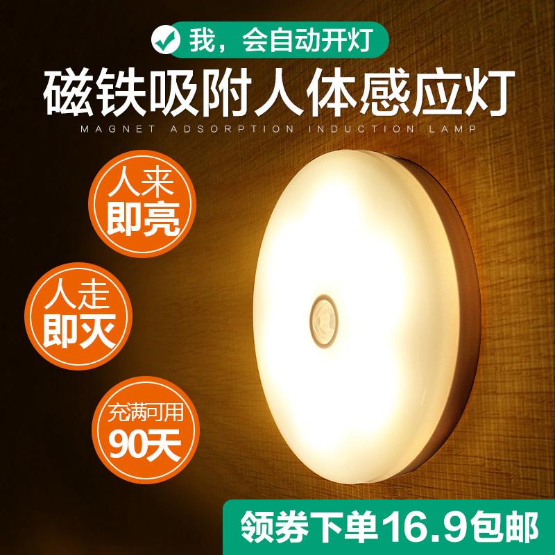 人体感应卧室声控床头衣柜睡眠家用过道起夜led充电走廊小夜灯泡