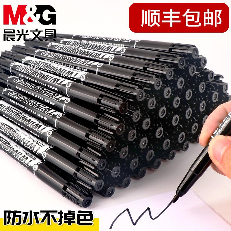 晨光记号笔双头小油性勾线笔儿童绘画 学生用美术 双头记号笔细头勾线笔美术专用记号笔黑色油性不掉色