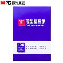 晨光文具32K薄いカーボン紙青100両面コピー用紙FX32001事務用品
