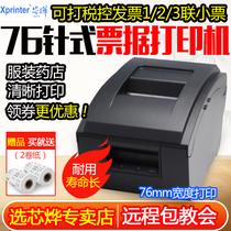 票据平推式A4淘宝快递单针式打印机连打营改增票TH880G加普威