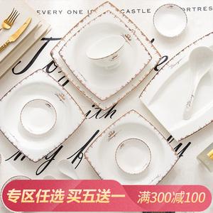 领3元券购买景德镇家用创意欧式餐具陶瓷盘子