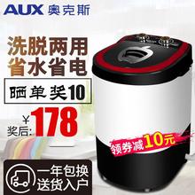 奥克斯 AUX 单桶半全自动婴儿小型迷你洗衣机洗袜子神器