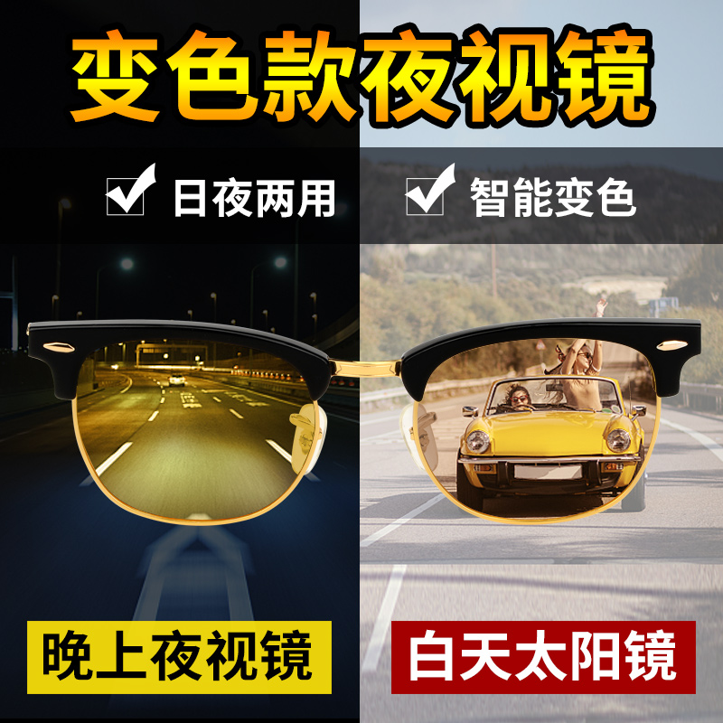 Polarizer color changing glasses night vision glasses for male drivers