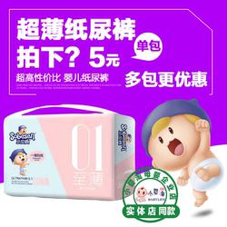 小贝真纸尿裤婴儿超薄一薄到底0.1至薄宝宝尿不湿 S M66 L60 XL54