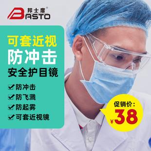 透明镜框 邦士度安全防护目镜护目眼罩防护眼镜防雾可戴近视男女款