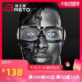 邦士度篮球眼镜运动近视眼镜足球篮球护目可配近视镜防撞眼镜框男