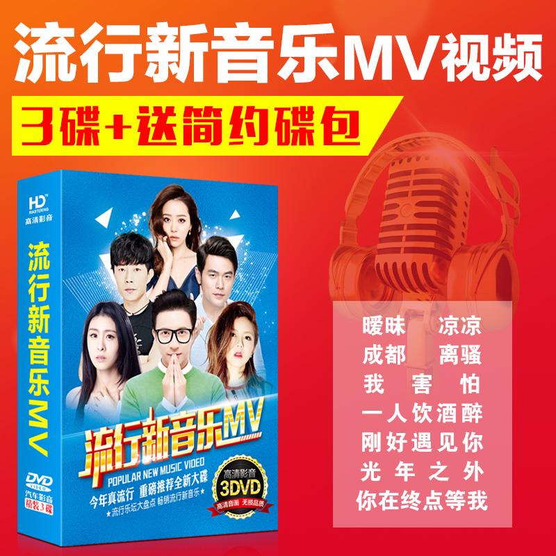 Популярный песня dvd диск автомобиль музыка cd 2017 цветущий язык популярный новый песня hd MV автомобиль не- cd блюдо