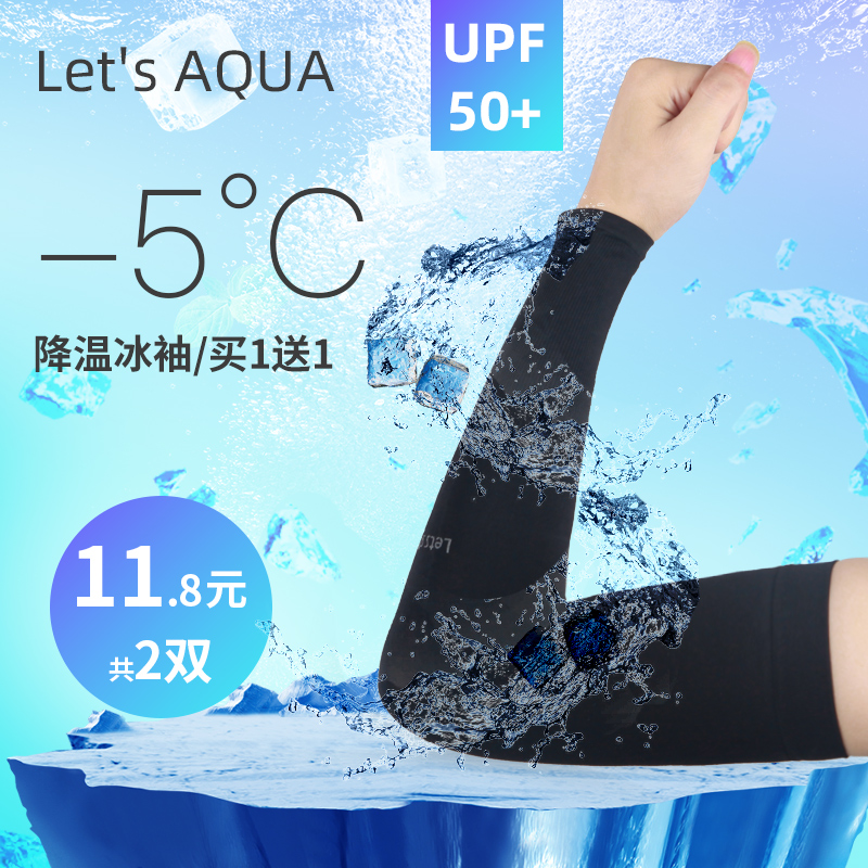 Summer ice and sunscreen mens sleeves womens anti ultraviolet arm protectors arm sleeves ice silk sleeves thin driving gloves