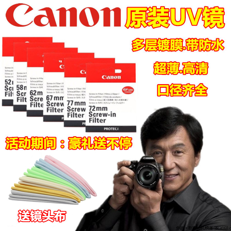 Canon UV зеркало 49mm 52mm 58mm 62 67mm 72mm 77mm 82mmUV зеркало фильтр зеркало примерка