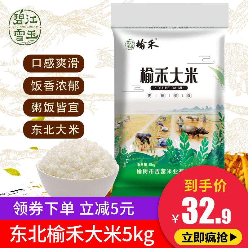 东北大米5kg秋田小町吉林大米宝宝煮粥米梗米10斤香米寿司米包邮