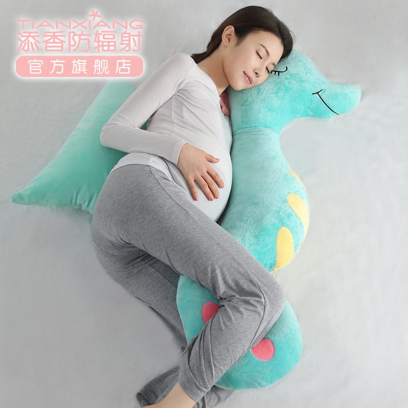 包邮添香孕妇枕夏季孕妇腰枕抱枕侧睡靠枕海马抱枕公仔 可拆洗枕头