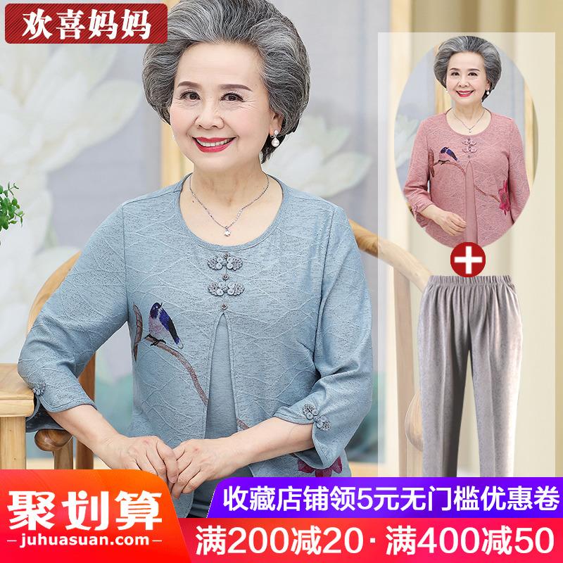 奶奶装夏装套装中老年人女装上衣老年妈妈装60岁老人衣服短袖婆婆10月16日最新优惠