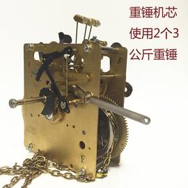 机械钟机芯重锤上链式老式钟表维修配件纯铜机械落地钟立钟机芯