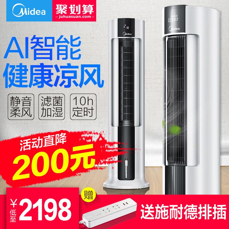 美的高端新款空调扇制冷器小型空调冷风机家用水空调单冷加冰风扇