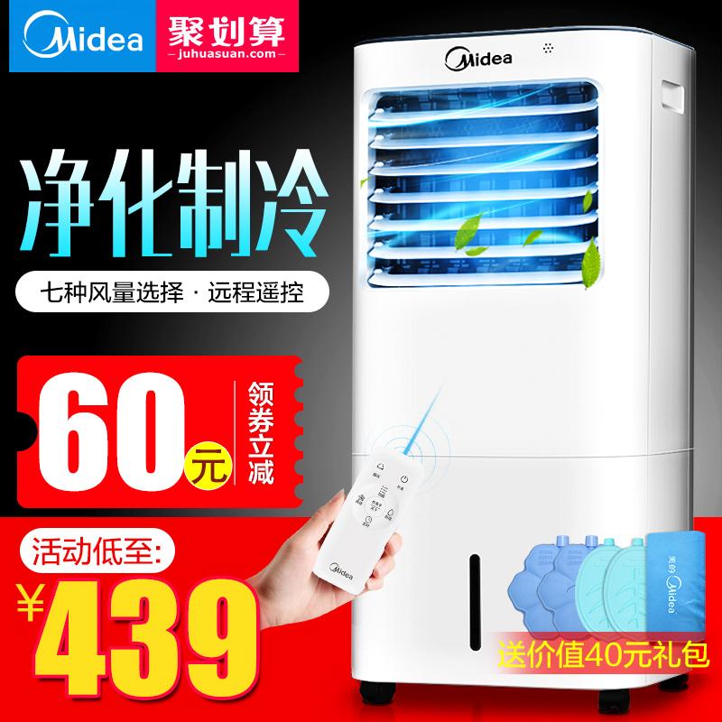 美的空调扇制冷器新款小型家用移动冷风机冷气扇单冷型加冰冷风扇