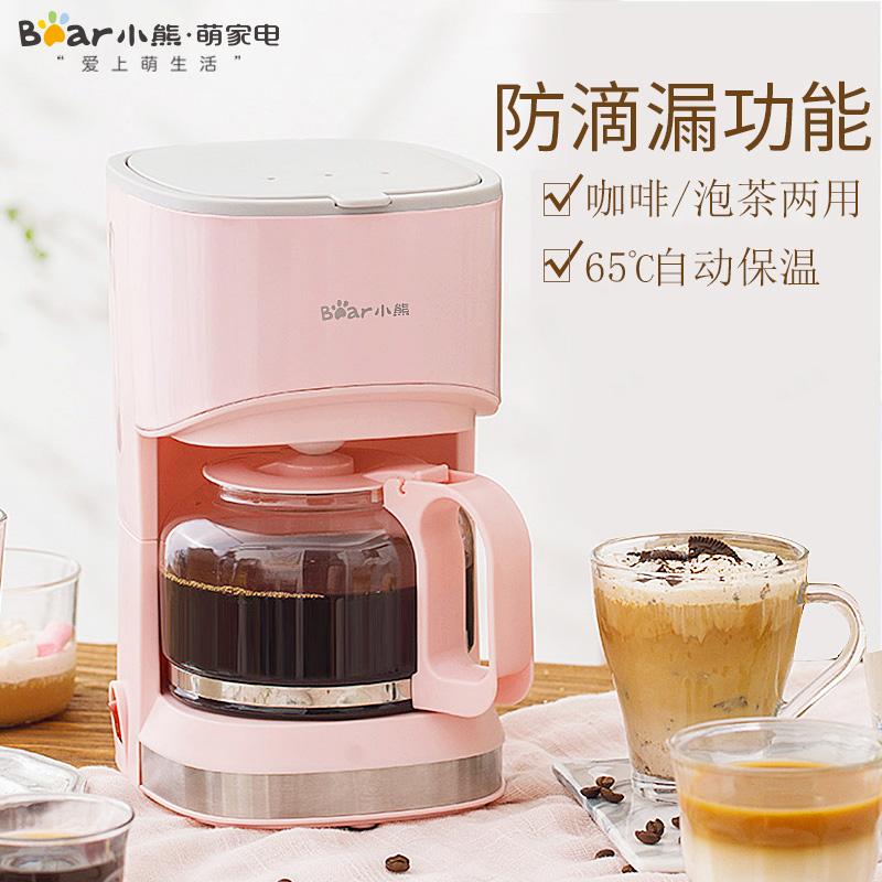 10-18新券Bear/小熊KFJ-A07V1咖啡机家用玻璃壶全自动小型美式滴漏式煮茶壶