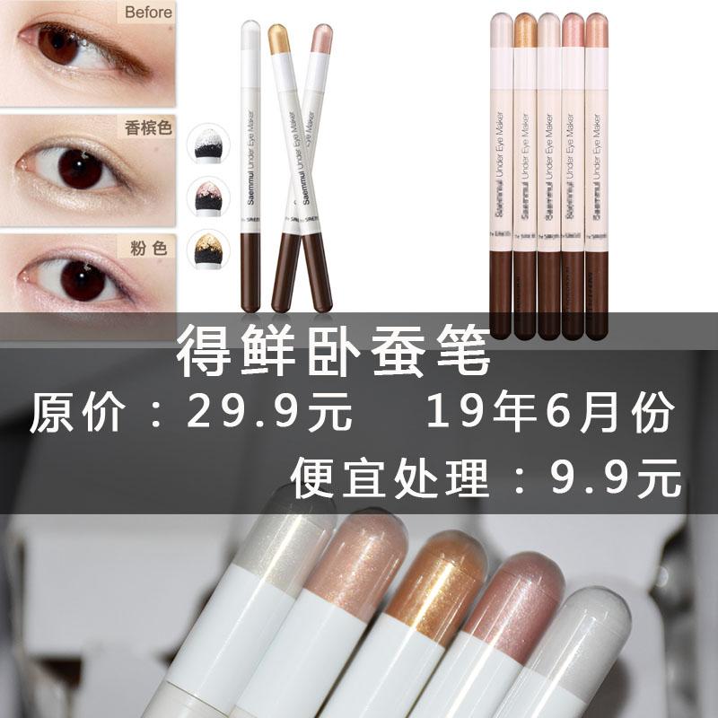 韩国进口 得鲜彩妆卧蚕 口红 眼影临期 破损 便宜处理