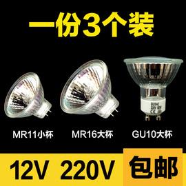 GU5.3插脚 MR11卤素灯泡天花灯射灯筒灯220V卤钨灯杯mr16石英灯图片