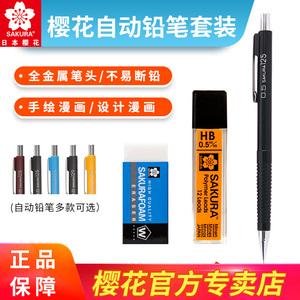 日本樱花自动铅笔套装素描手绘0.3自动铅笔0.5儿童小学生考试书写自动铅笔2b绘图漫画活动铅笔铅芯橡皮擦工具