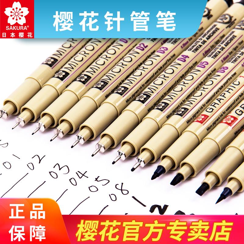 日本进口樱花针管笔套装樱花勾线笔防水漫画描边学生用樱花牌樱花笔动漫设计黑色勾边笔手绘笔绘图笔简笔画笔