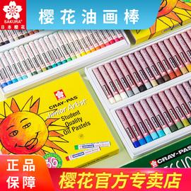 日本樱花牌油画棒专业级12色24色36色48色可水洗不脏手儿童幼儿园美术涂鸦填色蜡笔宝宝画画笔套装儿童腊笔